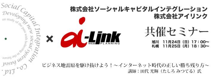 201311sci_ailink.jpg