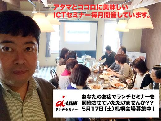 札幌ランチセミナー