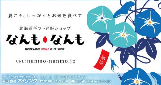 shotyumimai2016.jpg