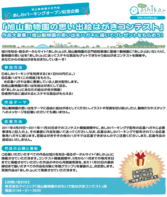 20110427info.png