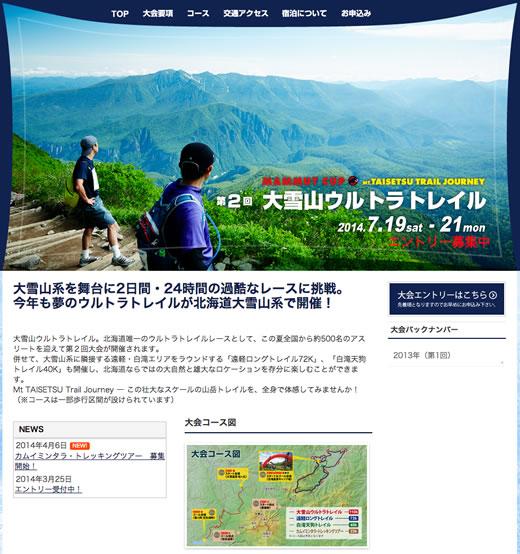 daisetsu_trail.jpg