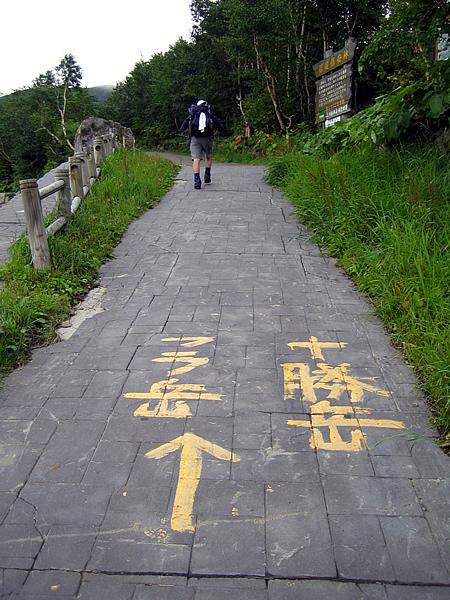 十勝岳温泉登山口