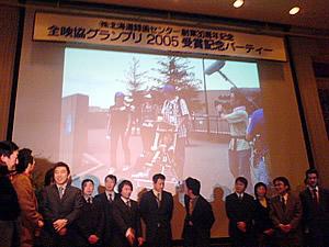 株式会社北海道録画センター30周年記念