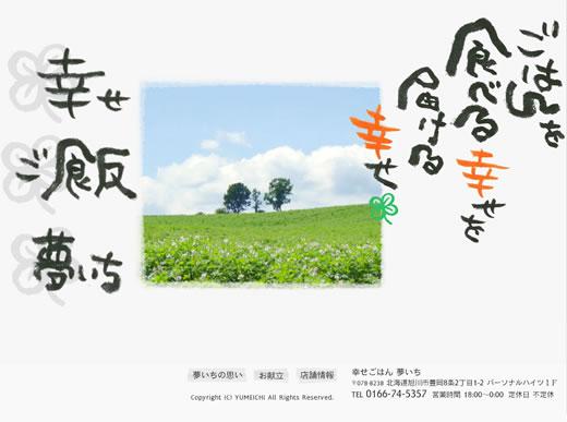 yumeichi.jpg