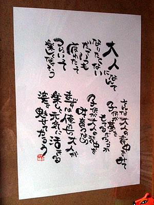 yumeichi02.jpg