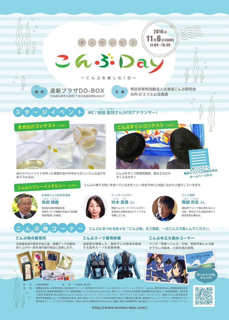 flyer_ぎょれん無ver (1)_01.jpg